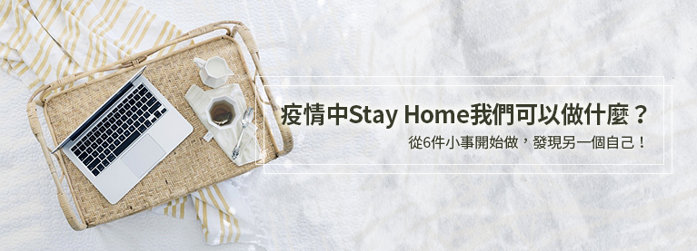 stay_home_cover